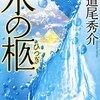 『水の柩』道尾秀介