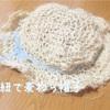 麻紐で手作り麦わら帽子 ハンドメイド