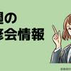【10/25-11/1】徳島県の薬剤師向け研修会・勉強会情報