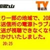 放送停止事故 JOOM-DTV 9/6
