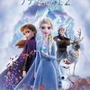 『アナと雪の女王2』に期待する。