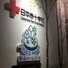広島献血ルームピース