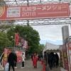 【2018】札幌ラーメンショー【大通り公園】全国各地のラーメン10店舗が勢ぞろいのイベント