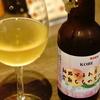 地元・神戸の完熟桃100㎏使用!甘過ぎないフルーツビール『六甲ビール 神戸の完熟桃エール』