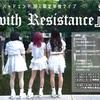 メリーバッドエンド単独ライブ~with Resistance~ライブレポ①