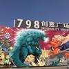 その空間に惚れる。798芸術区の象徴的なギャラリー、Pace Gallery 佩斯北京