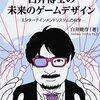【読書メモ】白井博士の未来のゲームデザイン