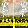 荻原 浩(著)『二千七百の夏と冬』読了