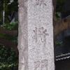12月18日・平将門 新皇と称す