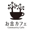 お金カフェ 公式ブログ