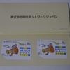 4668.T  明光ネットワークジャパン 2020年度株主優待品