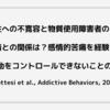 不確実性への不寛容と物質使用障害者のネガティブな感情との関係は?感情的苦痛を経験したときの行動をコントロールできないことの役割 (Bottesi et al., Addictive Behaviors, 2021)