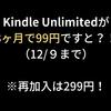 【終了】【12/9まで】キンドルアンリミテッドの3ヶ月99円(月額)CPで読みたい本まとめ