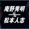噛み合ってる?:「庵野秀明+松本人志 対談」
