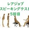 【レアジョブ英会話900回受講記念】スピーキングテスト(5回目)の結果と今後