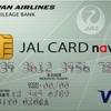 僕が唯一大学生におすすめするクレジットカードを紹介