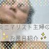 ミニマリスト主婦のお風呂掃除の方法【TOTOサザナ】