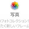 MacのPhotosがCPUをたくさん使う