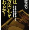 「お金」の奴隷になった現代人 「君は一万円札を破れるか」