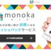 お買い物をしたらキャッシュバックされるmonokaに登録してみたよ!