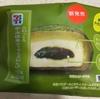 抹茶包みのチーズクリーム 『セブンイレブン ふわっとろ 宇治抹茶ティラミスわらび』 を食べてみました。