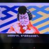 ANA機内安全ビデオが面白い 〜歌舞伎がテーマ〜