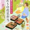 本棚:『ふたりの花見弁当 食堂のおばちゃん4』