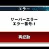 【遊戯王デュエルリンクス】負荷軽減の為にイベント一時停止!さすがKONAMIはブレないぜ!