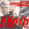 デビルメイクライ5体験版(oyayubiSANのゲーム実況)