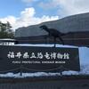 【親子おでかけ】福井県立恐竜博物館