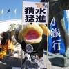 ここ数日間のできごとを簡単に/清水エスパルスvsガンバ大阪@IAIスタジアム日本平