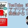 【書評】YouTube まずはアナリティクス機能から!『マンガでわかる YouTuber養成講座 世界一のRyan's Worldのノウハウ公開!』