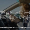 762食目「高齢者ドライバーは運転前に【甘い物】を!」徳島市の医師がみずから被験者となってデータを収集した結果わかったこと