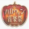 ハロウィン音楽祭でのNEWSの仮装の話