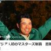 松山英樹、アジア人初のマスターズ制覇 悲願のメジャータイトル獲得 ❢❢