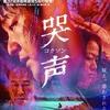 Amazonプライムで新着配信された韓国映画『コクソン/哭声』がとにかく強烈。近年稀に見る怪作だった。