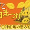 世界自然遺産、秋田県・白神山地の全てをカラダで感じよう(^o^)「あきた白神まつり」開催決定!