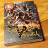 伝説の書III「勇者ヨシヒコと導かれし七人」ファンなら絶対買うべき!