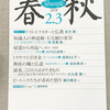 【連載】春秋社PR誌『春秋』2018年2-3月号「フェルディナント・リース物語」第5話掲載