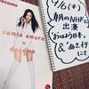 安室奈美恵、引退前のテレビ出演!NHKの朝番組で特別インタビューを放送