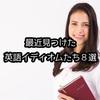 学校で教えてもらったイディオム8選【イディオムシリーズ】