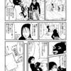 【更新-小説VS漫画リレー作品】第19話(漫画)