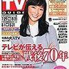 デジタルTVガイド 2015年9月号 目次
