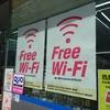 マツモトキヨシで利用できる無料Wi-Fi「Matsukiyo_Free_WiFi 」の設定方法と接続手順
