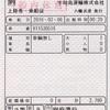 八幡浜→別府 宇和島運輸フェリー上陸券・乗船証