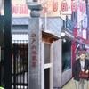 TVアニメ『じょしらく』 舞台探訪(聖地巡礼)@巣鴨編