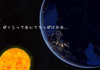 神アプリ『Solar Walk Lite』で宇宙空間を旅しよう!子供の学習にもピッタリなアプリですぞ