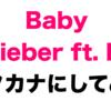 【カラオケ練習用】Babyの歌詞をカタカナ訳してみた