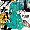 ガカバッカ / 赤堀君(1)、現世にやってきた不遇の画家ゴッホが売れっ子漫画家を目指すギャグ・コメディ