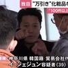 日本で万引きした商品を輸出…韓国籍で貿易会社代表の男逮捕 ベトナム人グループと共謀